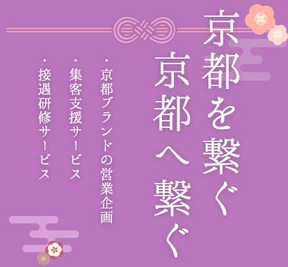 京都を繋ぐ京都へ繋ぐ